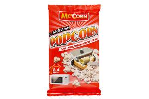 Попкорн зі смаком вершкового масла для НВЧ Mc'Corn м/у 90г