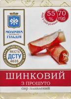 Сир плавлений 55% з прошуто Шинковий Молочна гільдія м/у 70г