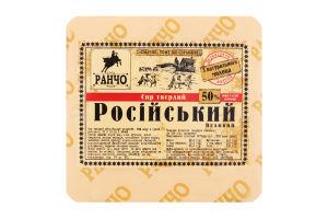 Сыр 50% твердый Российский большой Ранчо кг