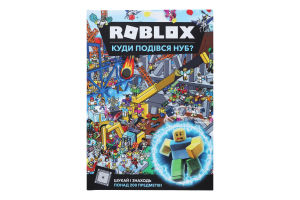 Книга для детей от 5лет Куда подевался Нуб? Roblox 1шт