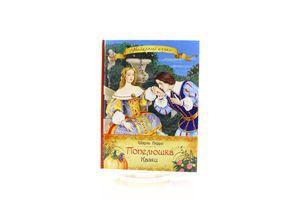 Книга Попелюшка. Казки. Шарль Перро Найкращі казки Перо 116489