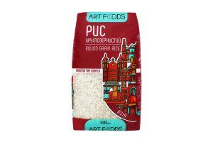 Рис круглозернистый шлифованный Art Foods м/у 1кг