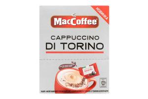 Мак Кофе капучино Ди Торино