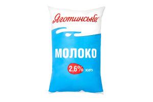 Молоко 2.6% пастеризованное Яготинське м/у 900г
