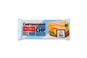Сир 50% твердий Сметанковий Комо м/у 150г