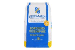 Мука пшеничная Київмлин м/у 10кг