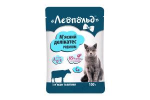 М'ясні делікатеси для котів з м'ясом телятини Леопольд 100г.