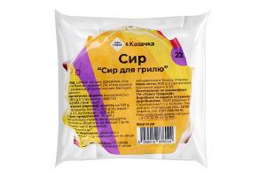 Сыр 22% Для гриля Козачка кг