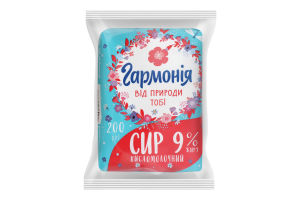 Сир кисломолочний 9% Гармонія м/у 200г