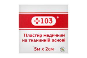 Пластырь медицинский +103 на тканевой основе5м*2см