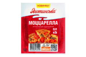 Сыр 50% полутвердый чеддеризованый Моццарелла Яготинська в/у 200г