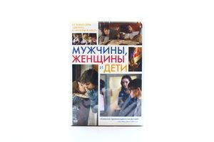 Диск DVD Мужчины женщины и дети