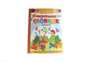 Книга Английский словарь для детей С.Корбут