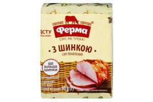 Сыр плавленый 55% С ветчиной Ферма м/у 90г