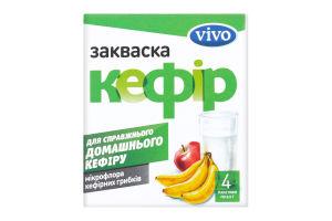 Закваска бактериальная сухая Кефир Vivo к/у 4х0.5г