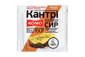 Сир 50% напівтвердий Кантрі з ароматом топленого молока Комо м/у 160г
