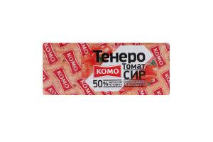 Сир 50% твердий Томат Тенеро Комо кг