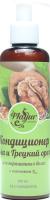 Кондиционер для окрашенных волос Хна и грецкий орех Mayur 200мл