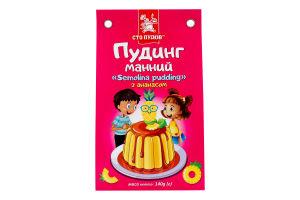 Пудинг манний з ананасом Сто пудов к/у 140г