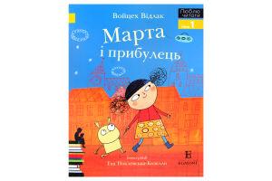 Книга для детей от 3лет Марта и пришелец Люблю читать Egmont 1шт