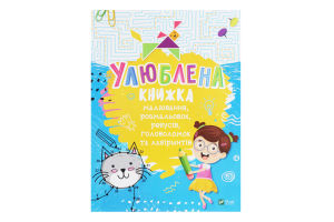 Книжка рисования, раскрасок, ребусов, головоломок и лабиринтов Любимая Дошкольник Vivat 1шт