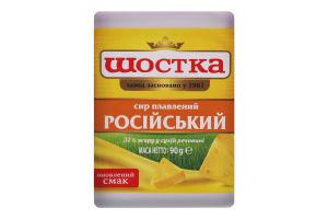Сыр плавленый 37% Российский Шостка м/у 90г