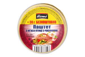 Паштет с мяса птицы с чесноком Hame лоток 130г