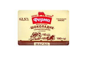 Масло 62.5% сладкосливочное с какао Шоколадное Ферма м/у 180г