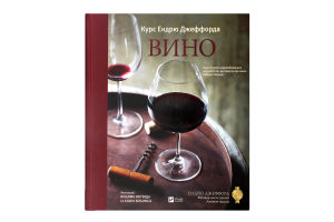 Книга VIVAT Вино Курс Ендрю Джеффорда