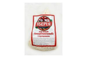 Сир 40% м'який з приправами Імеретинський Іберія кг