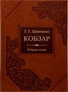 Книга Vivat Кобзарь Избранная поэзия укр