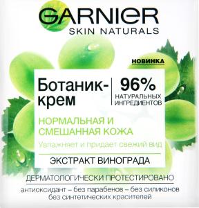 GAR_SKIN_NAT ботанік-крем 50 мл звол. крем з екстр. винограду для норм. та комбін. шкіри обличчя