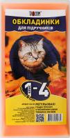 Обкладинки для підручників регульовані №1214-ТМ 1-4 клас Tascom 6шт