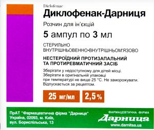 Диклофенак натрію 2,5% 3мл №5