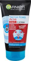 GAR_SKIN_NAT гель 150 для_вмивання Чиста Шкіра Актив 3 в 1, скраб і маска з вугіллям