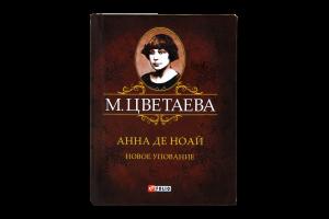 Книга Folio Мини Цветаева Анна де Ноай рус