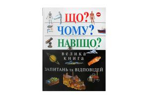 Книга Більша книга питань і відповідей