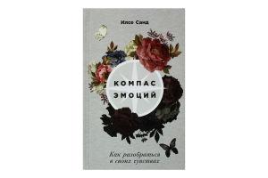 Книга Компас емоцій Альпина Паблишер 1шт