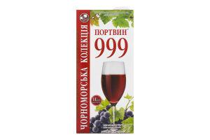 Вино 1л 12-13% красное полусладкое 999 Порт Вин т/п