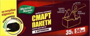 Смарт-пакети для сміття з затяжками 35л Мелочи жизни 40шт