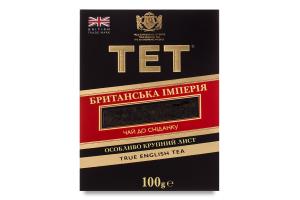 Чай черный листовой Британская Империя TET к/у 100г