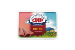 Сыр плавленый 60% с ветчиной Янтарь Білоцерківський п/у 180г