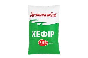 Кефир 2.5% Яготинський м/у 900г