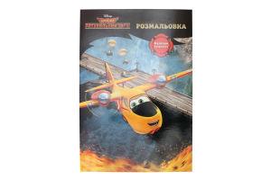 Книга Disney Літачки 3411 Розмальовка з наліпками