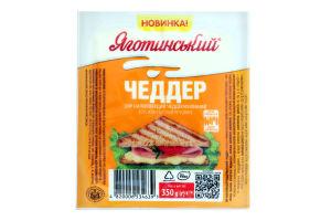 Сыр 45% полутвердый чеддеризованый Чеддер Яготинський в/у 350г