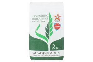 Мука пшеничная Аграрний фонд м/у 2кг