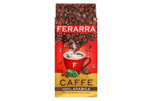 Кава натуральна смажена мелена 100% Arabica Ferarra в/у 250г