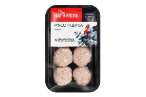 Митболы из мяса индюка Натурвіль охл лоток 0.4кг