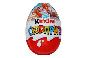 Яйце шоколадне з іграшкою Сюрприз Kinder м/у 20г