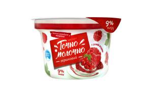 Десерт 9% вершковий Червона смородина та малина Точно Молочно ст 180г